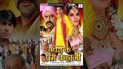 Chhapra Ke Prem Kahani | Superhit FULL Bhojpuri Movie | Ravi Kishan Madhu Sharma