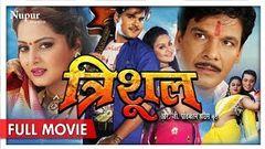 Trishul Bhojpuri Full Movie | Arvind Akela Kallu Ji Viraj Bhatt Anjana | New Bhojpuri Movies 2018