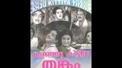 Kalanju Kittiya Thankam | Full Malayalam Movie | Sathyan
