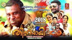 Mammootty New Malayalam Movie 2018   Latest Malayalam Full Movie 2018 HD   New Release Movie