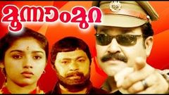 Malayalam Full Length Movie MOONAM MURA