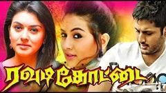Hindi Movies 2015 Full Movie | New Releases Rowdy Kottai | Tamil Full Movie HD | Hansika Motwani