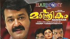 Malayalam Full Movie - Madambi - Mohanlal Kavya Madhavan Malayalam Movie New Releases