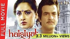 Haisiyat (1984) | Hindi Full Movie | Jeetendra Jaya Prada Pran Shakti Kapoor