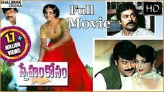 Sneham Kosam Telugu Full Length Movie Chiranjeevi Meena