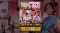 Thunivae Thozhan (1980) - Watch Free Full Length Tamil Movie Online