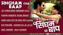 Singham Cha Baap Full Songs - Jukebox - Upcoming Marathi Movie 2013