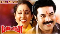Tamil Full Movie   Bagawan [ Iyer The Great ]   Full HD Movie   Ft Mammootty Geetha Shobana