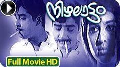 Nizhalattam - Malayalam Full Movie Official [HD]