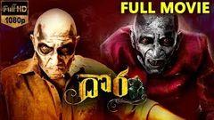 Dora Telugu Full Movie | Telugu Full Movies 2018 | Sathyaraj Karunakaran Bindhu Madhavi Rajendran