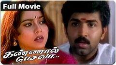 Kannal Pesavaa Tamil Full Length Movie Arun Vijay Suvalakshmi Goundamani