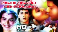Tamil New Movies 2015 Full Movie | Kaya Pazhama | Tamil Hot Movie 18+ Scene