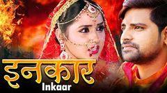 Ishq Se Inkaar - इनकार   Kajal Raghwani, Rakesh Mishra   Superhit Bhojpuri Movie 2019   HD MOVIE