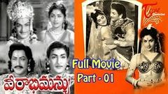 Veerabhimanyu - Full Length Telugu Movie - Part 01 - NTR - Kanchana