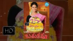 Bathukamma (2008) - Telugu Full Movie - Sindhu Tolani - Gorati Venkanna