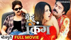मैं हूं किंग - Bhojpuri Movies Full 2014 | Main Hoon King - Bhojpuri Full Movie - Nagarjuna Trisha