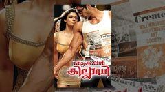 Action Khilladi 2013: Full Malayalam Movie