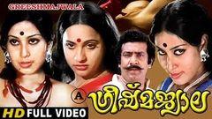 Greeshma Jwala (1981) Malayalam Full Movie
