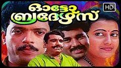 Kallan Kappalil Thanne | Full Malayalam Movie Online | Jagadish | Maathu