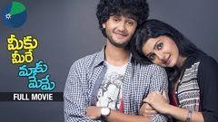 New Telugu Movie Meeku Meere Maaku Meme 2016 HD Online New Telugu