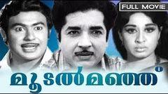 Moodal Manju Malayalam Full Movie