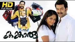 Kangaroo | Full Malayalam Movie | Prithviraj Sukumaran Kavya Madhavan