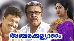Anjarakalyanam Malayalam Full Movie