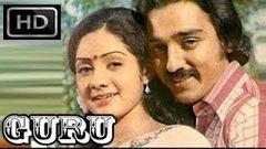 Guru   Full Length   Tamil Movie 1980   Kamal Hassan   Sridevi   I V Sasi   1980