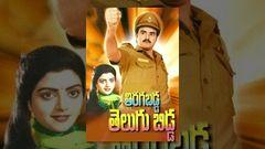 Tiragabadda Telugubidda Telugu Full Movie Balakrishna Bhanu Priya