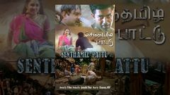 Senthamizh Paattu (2009) - Watch Free Full Length Tamil Movie Online