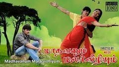 Daas│Full Tamil Movie│Jayam Ravi Renuka Menon