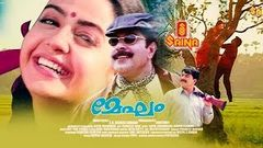 Megham 1999 Malayalam Full Movie   Malayalam Movie Online   Mammootty   Sreenivasan   Priya Gill