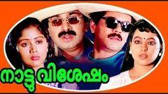 Nattuvishesham a superhit malayalam movie by Mukesh