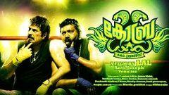 Malayalam Full Movie Cobra | Full HD