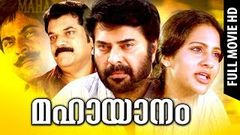 Malayalam Super Hit Movie   Mahayanam [ HD ]   Action Thriller Full Movie   Ft.Mammootty, Seema