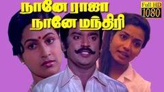 Naane Raja Naane Manthiri | Tamil | Full Movie
