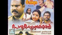 Ponmudipuzhayorathu 2005: Full Length Malayalam Movie
