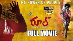 Rule telugu full length movie 2019 Latest Telugu Movies | Shivamani SonaPatel