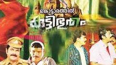 Kandathum Kettathum - 1989 Full Malayalam Movie | Mammooty | Baiju | New Malayalam Movies