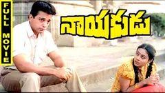 Nayakudu (1987) - HD Full Length Telugu Film - Kamal Hassan - Saranya