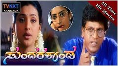 Sundarakanda (1992) Telugu Full Movie Venkatesh - Meena - Aparna