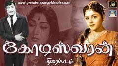 கோடீஸ்வரன் திரைப்படம் | Koteeswaran Full Movie | Sivaji, Padmini | Tamil Old Movies | GoldenCinemas