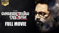 Chennaiyil Oru Naal 2 Full Movie HD with English Subtitles - Sarathkumar Napoleon Suhashini | JPR