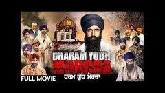 Popular Punjabi Movie PUNJAB 1984 Diljit Dosanjh | Latest Movies 2015