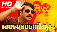 Prajapathi Malayalam Full Movie HD