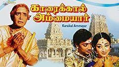 Karaikkal Ammaiyar│Full Tamil Movie