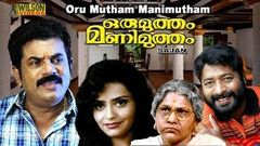 Oru Mutham Manimutham (1997) | Comedy | Malayalam Full Movie | Mukesh | Srividya | KPAC Lalitha |