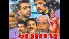 Isra 2005 Full Malayalam Movie