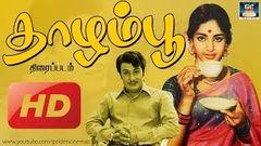 தாழம்பூ திரைப்படம் | Thazhampoo Movie HD | MGR M R Radha | Tamil Old Movies | GoldenCinemas