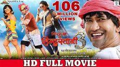 NIRAHUA HINDUSTANI 3 | Full Bhojpuri Movie | Dinesh Lal Yadav Aamrapali Dubey Shubhi Sharma